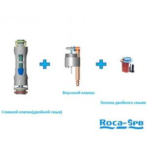 Комплект арматуры для унитаза ROCA
